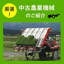 中古農業機械のご紹介